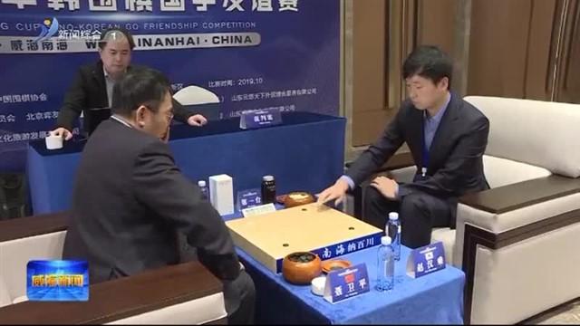中韩围棋国手友谊赛在南海新区举行