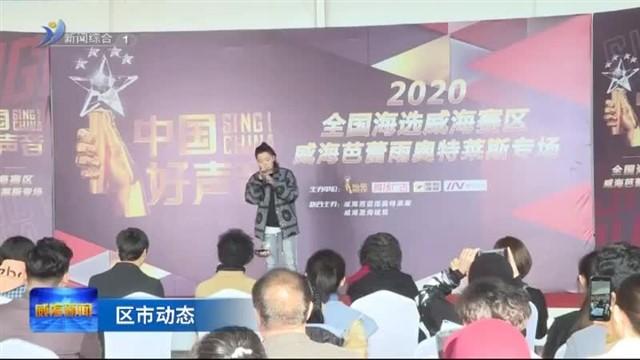 《中国好声音》全国海选威海赛区在南海新区启动