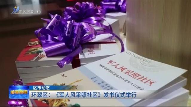 环翠区:《军人风采照社区》发书仪式举行