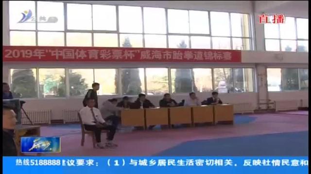 """""""中国体育彩票杯""""2019年威海市跆拳道锦标赛开赛"""