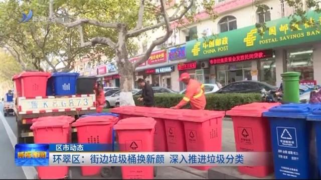 环翠区:街边垃圾桶换新颜 深入推进垃圾分类