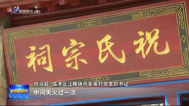 """村书记祝润超:我们村有""""乡愁"""""""