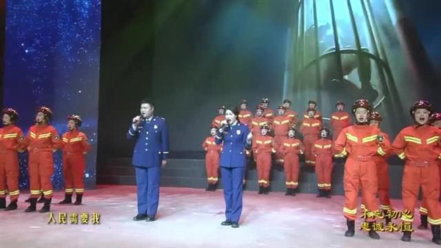 2019消防晚会