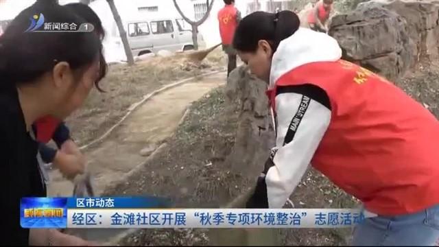 """经区:金滩社区开展""""秋季专项环境整治""""志愿活动"""