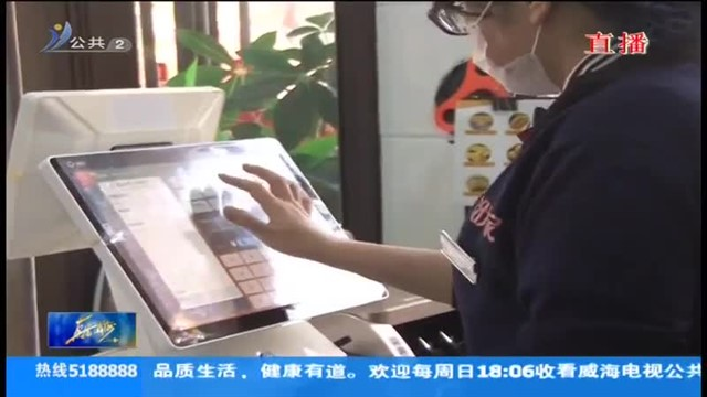 """政府+企业 环翠区二号食堂解决老年人""""吃饭愁"""""""