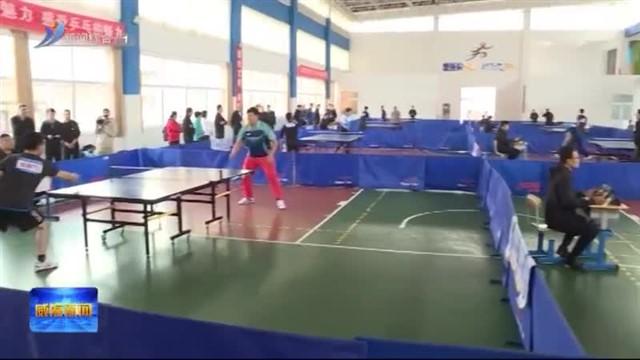 威海市第六届党委办公室系统乒乓球友谊赛开赛