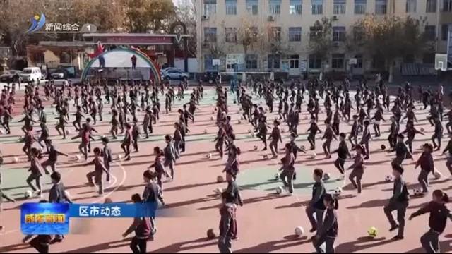 长征路小学举行足球特色课间操比赛