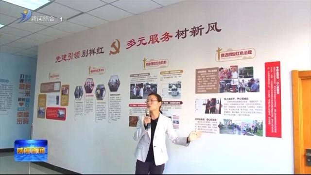 经区:党建引领红色物业 精致社区建设进行时