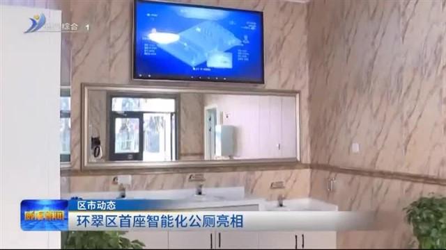 环翠区首座智能化公厕亮相