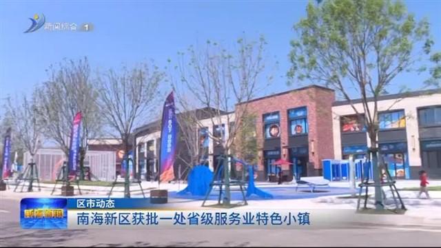 南海新区获批一处省级服务业特色小镇