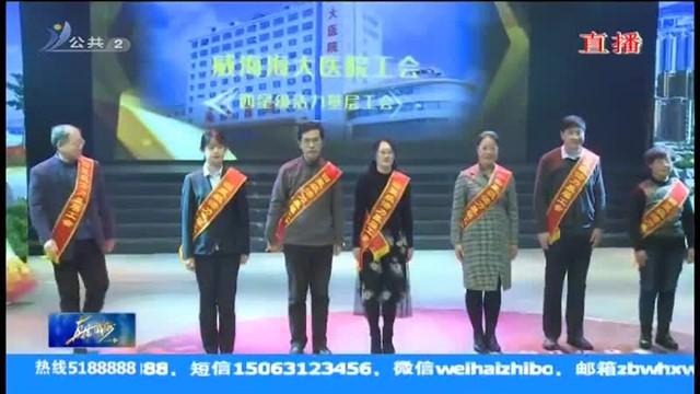 经区总工会举办2019颁奖盛典