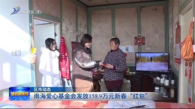 """南海爱心基金会发放158.9万元新春""""红包"""""""