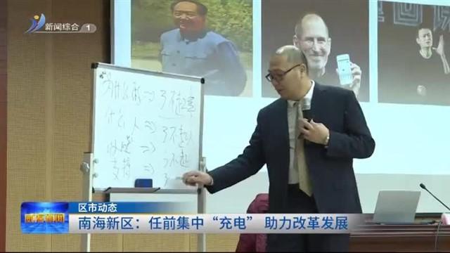 """南海新区:任前集中""""充电"""" 助力改革发展"""