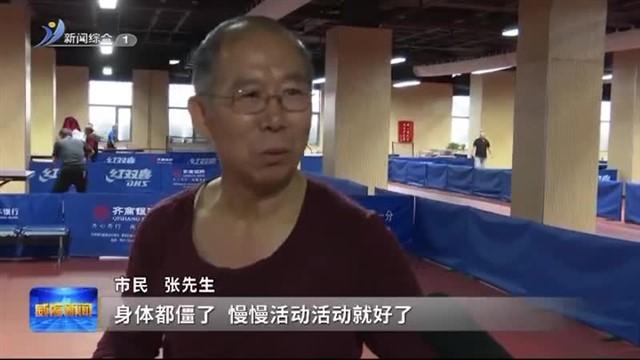 体育场馆陆续开放 惠民政策同步推出