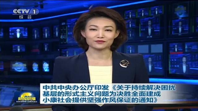 央视新闻联播  2020-05-29