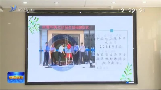刘运调研民盟和美社区服务站