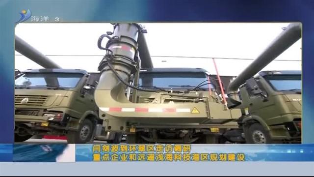 中国海洋资讯 2020-05-29(19:44:50-20:05:10)