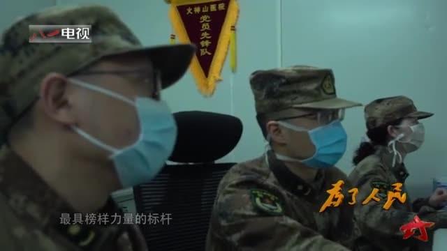 为了人民――人民军队支援地方疫情防控纪实