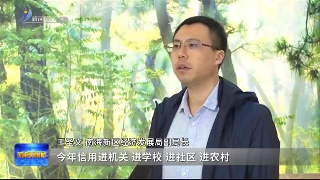 """南海新区:深化推进信用""""五进""""工程  筑牢信用促发展"""