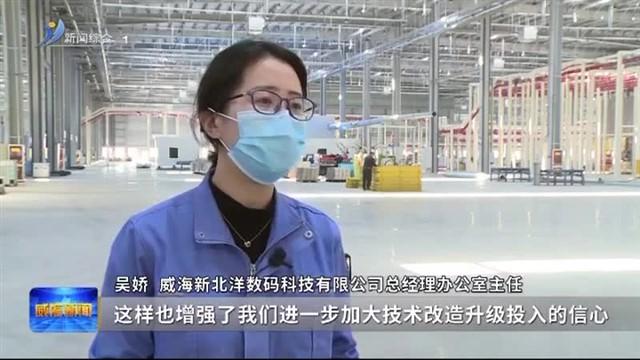 """环翠区11项扶持政策备好1.26亿元""""加油包"""""""