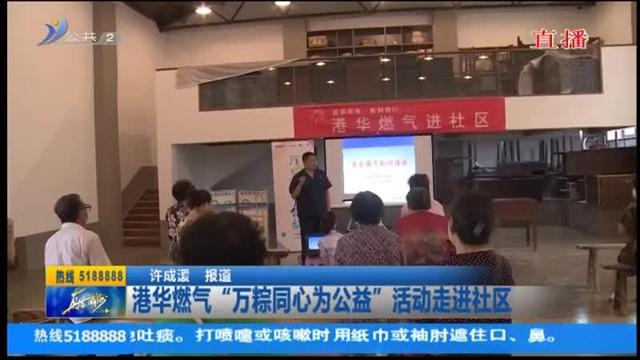 """港�A燃�狻叭f粽同心�楣�益""""活�幼哌M社�^"""