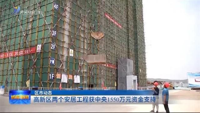 高新区两个安居工程获中央1550万元资金支持