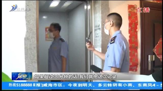 """电梯安全怎么样?你来点""""我""""来查"""