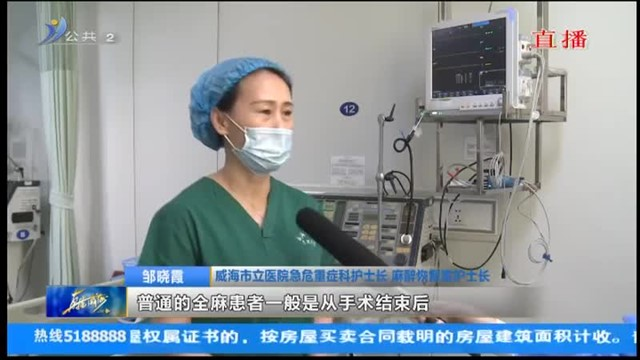 (市立医院)你听说过麻醉恢复室吗?