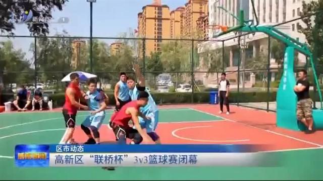 """高新区""""联桥杯""""3v3篮球赛闭幕"""