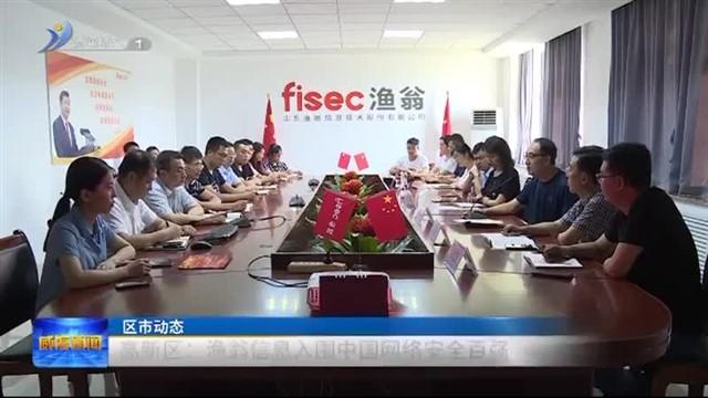 高新区:渔翁信息入围中国网络安全百强