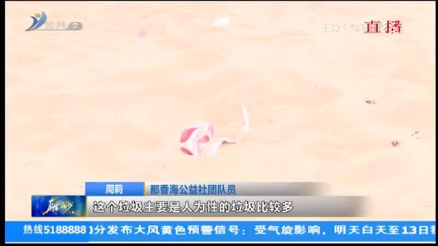 好运角旅游度假区志愿服务项目在那香海启动