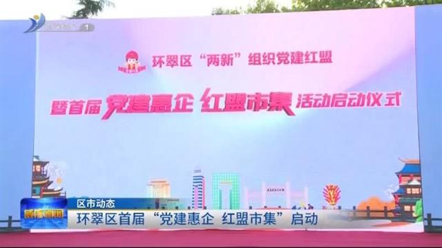 """环翠区首届""""党建惠企 红盟市集""""启动"""