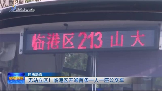 无站立区!临港区开通首条一人一座公交车