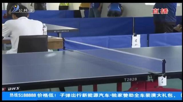 2020年环翠区第十届全民健身运动会乒乓球赛落幕