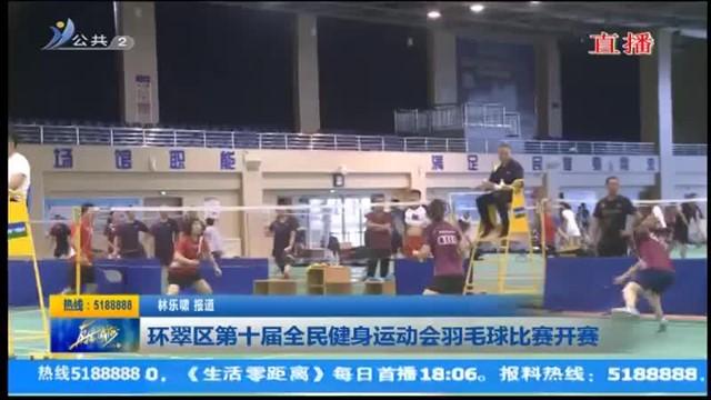 环翠区第十届全民健身运动会羽毛球比赛开赛
