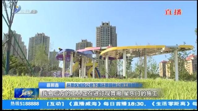 环翠区:建设青少年专属户外运动公园