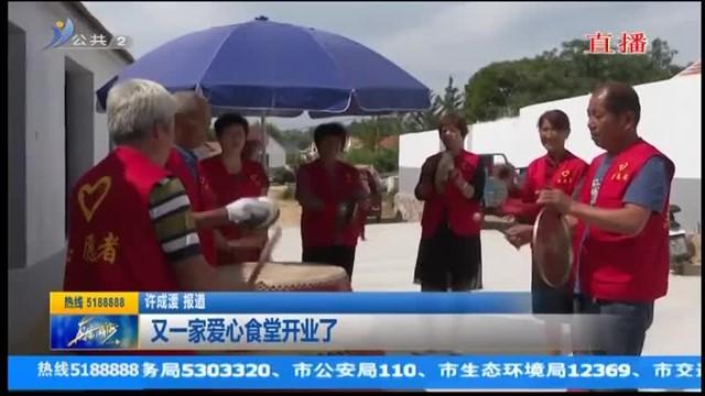 临港区汪疃镇首个爱心食堂开业了!