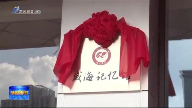 威海记忆馆在高新区开馆