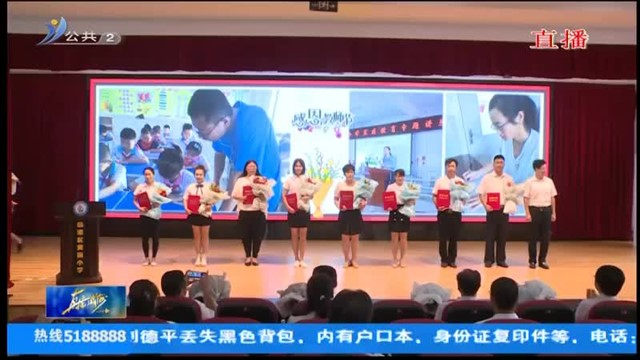 临港区教师节庆祝活动暨综合楼启用活动在黄岚小学举行