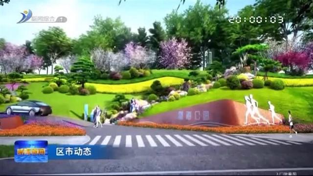 环翠区建设青少年专属户外运动公园