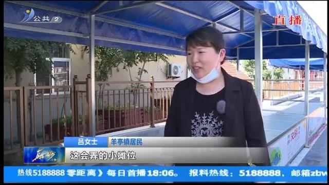 环翠区羊亭镇:志愿服务绽放文明新风