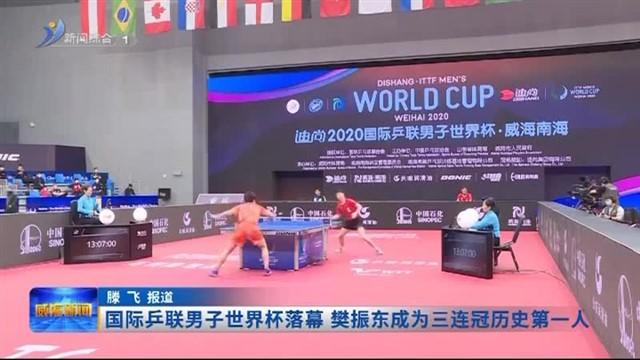 国际乒联男子世界杯落幕 樊振东成为三连冠历史第一人