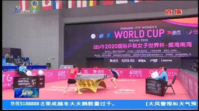 国际乒联女子世界杯落幕 陈梦4比1战胜孙颖莎夺得冠军