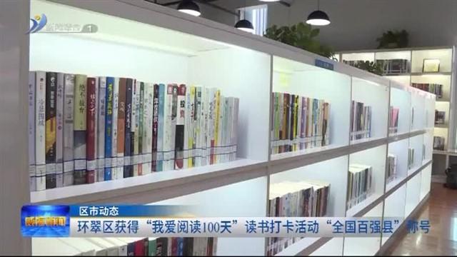 """环翠区获得""""我爱阅读100天""""读书打卡活动""""全国百强县""""称号"""