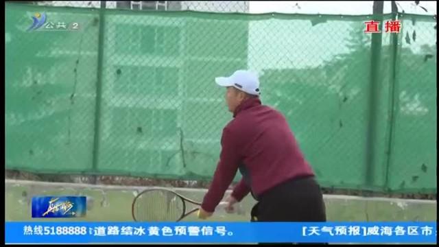 环翠区第十届全民健身运动会网球团体赛开赛
