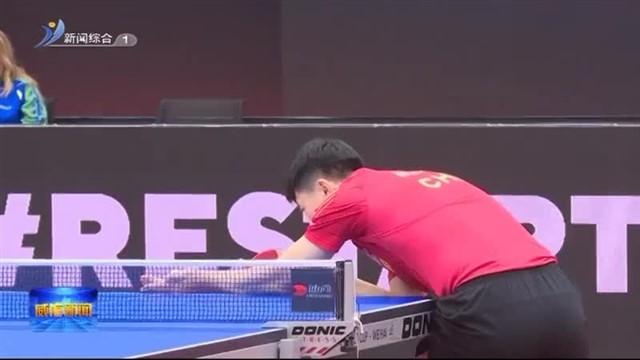 2020国际乒联男子世界杯 樊振东 马龙顺利晋级八强