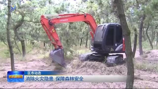 消除火灾隐患 保障森林安全
