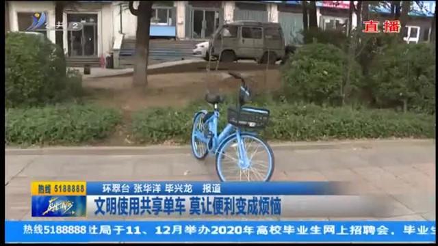 文明使用共享单车 莫让便利变成烦恼