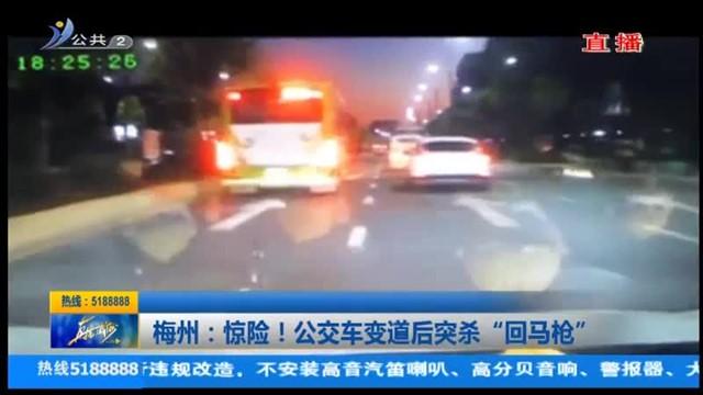 """梅州:惊险!公交车变道后突杀""""回马枪"""""""