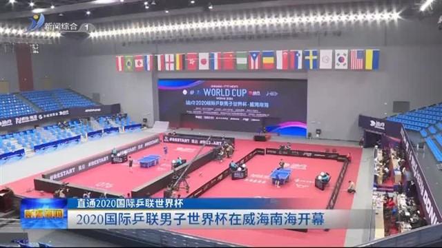 2020国际乒联男子世界杯在威海南海开幕